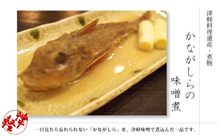 かながしらの味噌煮
