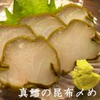 鱈の昆布〆め