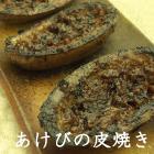あけびの皮味噌焼き