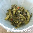 高菜の油炒め