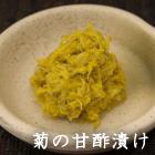 菊の甘酢漬け