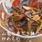 山菜と身欠き鰊の炒めもの