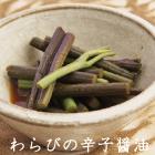 わらびの辛子醤油