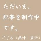 ごじる(呉汁、豆汁)