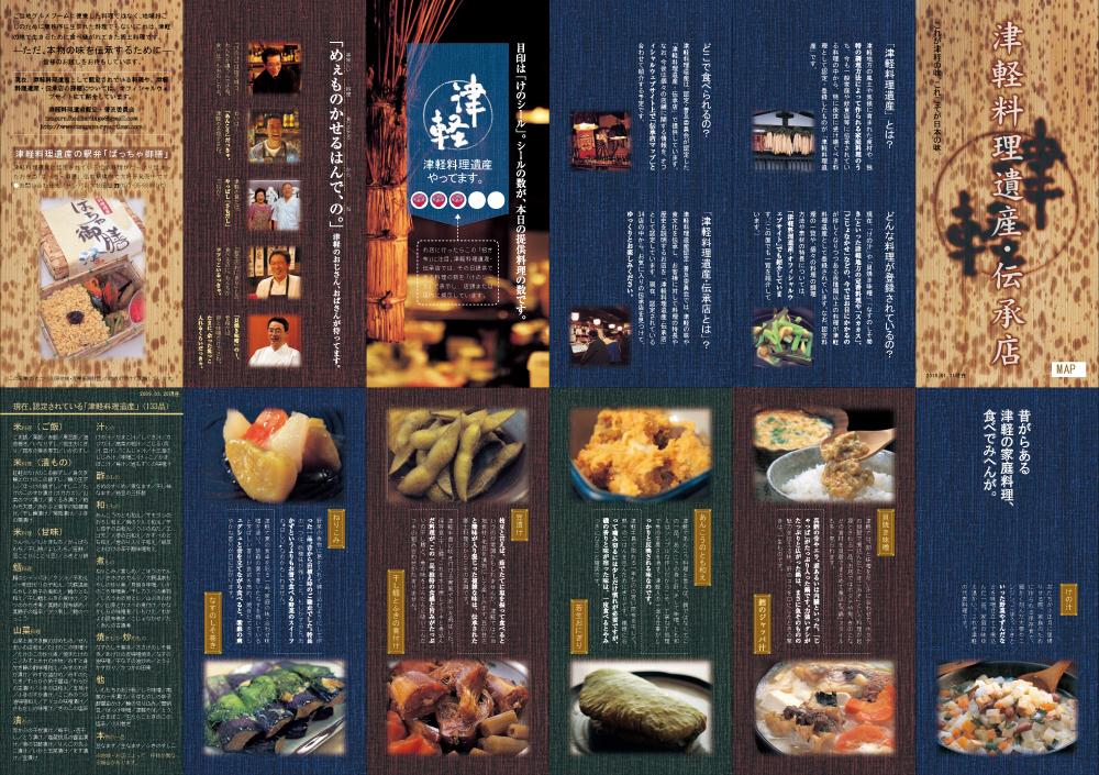 津軽料理遺産・伝承店マップの表面(2010年1月31日現在)