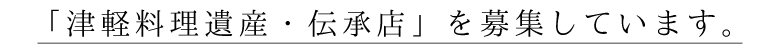 tsugaru_minibanner1.jpg